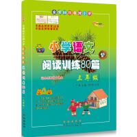小学语文阅读训练80篇三年级(白金版)