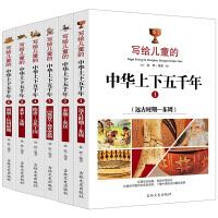 全6册写给儿童的中华上下五千年三四年级课外阅读必读书五六年级课外阅读推荐书籍小学生课外阅读经典青少年历史普及读本儿童读