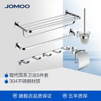【限时直降】九牧(JOMOO)浴室挂件套装 不锈钢毛巾架浴巾架 卫生间置物架939421