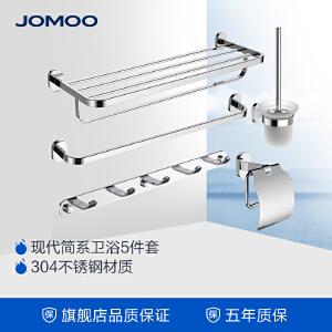 【每满100减50元】九牧(JOMOO)浴室挂件套装 不锈钢毛巾架浴巾架 卫生间置物架939421
