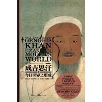 成吉思汗与世界之形成 杰克威泽弗德著 世界秩序因他而改变人类的世界观因他而升华成吉思汗传历史人物传记书籍元朝那些事