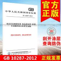 GB 10287-2012食品安全国家标准 食品添加剂 松香甘油酯和氢化松香甘油酯