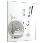 名师成长丛书:教于困窘不为迟