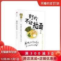 正版知日53好吃不过拉面 特集 茶乌龙著 中信出版社 一本满足日本拉面文化完全指南书籍