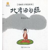 漫画北传法句经