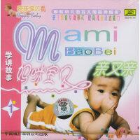 妈咪宝贝亲又亲:学讲故事1(CD)