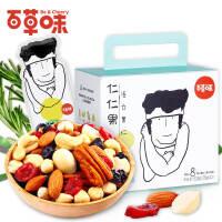 【百草味-仁仁果运动款525g】混合坚果仁 综合干果每日坚果礼盒