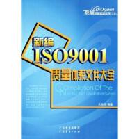 【二手书8成新】新编ISO9001质量标准实务:新编ISO9001质量体系文件大全 文放怀 广东经济出版社