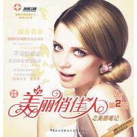 【二手书8成新】《美丽俏佳人之美丽笔记第2辑》 旅游卫视 9787510601491