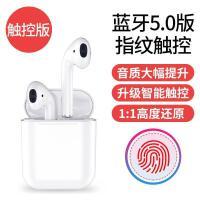 苹果专用 无线蓝牙5.0版耳机iphone6plus蓝7手机iphoneX无限i7 x一对ip双耳6 官方标配