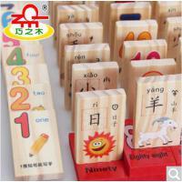 巧之木积木玩具 多米诺骨牌双面汉字数字运算识字积木玩具 3-6周岁益智积木男孩女孩玩具 双面数字拼汉字