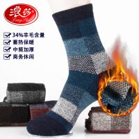 羊毛袜子浪莎秋冬款加厚袜子男短袜兔羊毛女袜中筒袜冬季保暖男袜