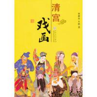 【二手原版9成新】清宫戏画 李德生、 王琪 百花文艺出版社 9787530655191