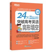 24天突破高考英语完形填空 高中英语考试提分训练练习 高考英语辅导 功勋教师陈灿 新东方