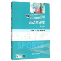 【二手旧书8成新】运动生理学(第三版) 邓树勋 等 9787040423099 高等教育出版社