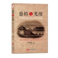 慈禧与光绪:中国宫廷中的生存游戏