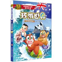 熊熊乐园环游世界 澳大利亚篇