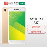 【当当自营】OPPO A37 全网通2GB+16GB版 金色 移动联通电信4G手机 双卡双待