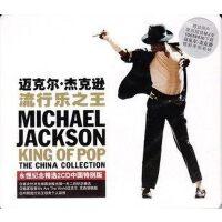 [商城正版] 迈克尔 杰克逊:流行乐之王 永恒纪念精选2CD