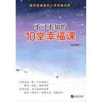 【二手书8成新】不可不知的10堂幸福课 马小河著 海潮出版社