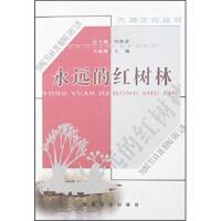 【二手书8成新】永远的红树林 王必胜 甘肃文化出版社