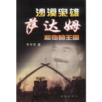 【二手书8成新】沙漠枭雄和他的王国 李学军 9787501161140
