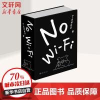 No Wi-Fi TANGO 著