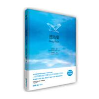 [二手旧书9成新]漂鸟集,泰戈尔,9787549617029,文汇出版社