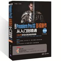 中文版Premiere Pro CC影视制作从入门到精通(全彩版)软件视频教程书籍 pr cc影视后期动画视频*制作教