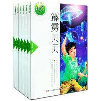 张之路品藏书系(套装共6册)
