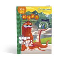 """海底总动员2多莉去哪儿--""""游""""玩双语故事贴纸书:玩转加州"""