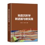 地震沉积学新进展与新实践