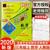 【预售2021秋新版】孟建平三年级上册数学小学各地期末试卷精选人教版