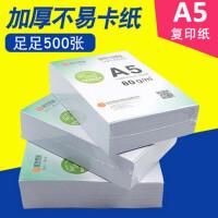 安兴A5纸 A5打印复印纸 70G/80克办公用纸白纸500张