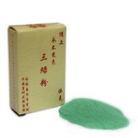 传统国画颜料5克盒装国画颜料顶上三绿国画颜料