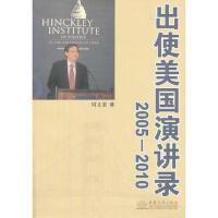【二手书8成新】出使美国演讲录(20052010 周文重 中国商务出版社