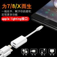 苹果8X耳机转接头iPhone7plus8转换线器7充电听歌二合一转换口双lighting耳机吃鸡神 苹果 light