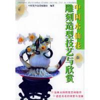 中国水仙花雕刻造型技艺与欣赏 中国花卉盆景福建站
