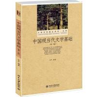 中国现当代文学基础(第二版)