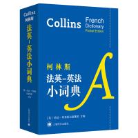 柯林斯法英 英法小词典 Collins French Dictionary 柯林斯袖珍双语词典系列英法法英双语对照双解英