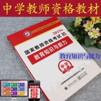 2019新版山香国家教师资格考试专用教材 2019中学教育知识与能力教材