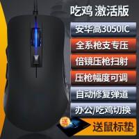 S19 游戏鼠标 (电竞机械游戏鼠标 笔记本电脑usb cf绝地求生吃鸡专用)