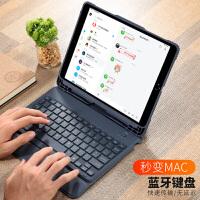 2018新款苹果ipad无线蓝牙键盘保护套9.7寸pro10.5/11寸平板电脑超薄套Air防摔带笔