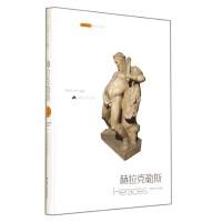 江苏人民:希腊罗马神话故事:赫拉克勒斯