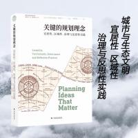 关键的规划理念:宜居性、区域性、治理与反思性实践 城市与生态文明丛书 对于当下中国的规划实践具有重大