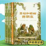 青蛙和蟾蜍是好朋友全套共四册