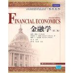 金融学(第二版)(高等院校双语教材・经济系列)