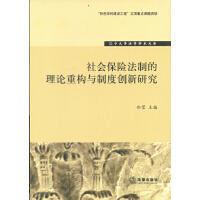 社会保险法制的理论重构与制度创新研究