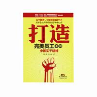 打造完美员工手册:中国实干精神