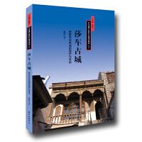 莎车古城――历史文化名城的保护与传承